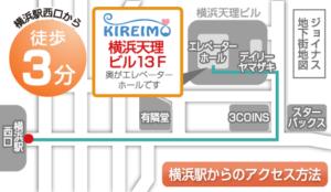 横浜駅店キレイモ