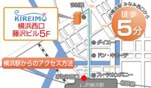 キレイモ横浜西口